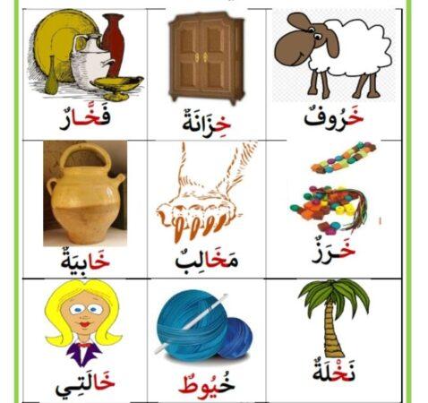 إليك اوراق عمل حرف الخاء خ لتعليم الاطفال
