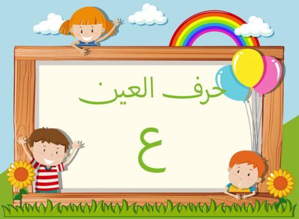 إليك اوراق عمل حرف العين ع لتعليم الاطفال