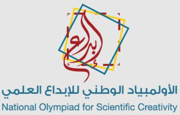 الجدول الزمني لمراحل الاولمبياد الوطني للابداع العلمي