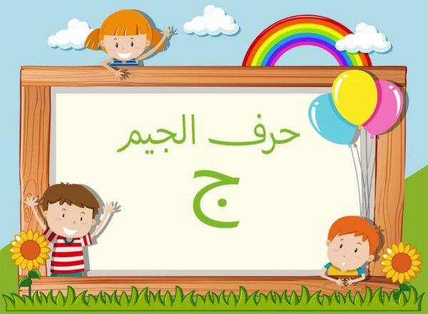 اوراق عمل حرف الجيم ج لتعليم الاطفال