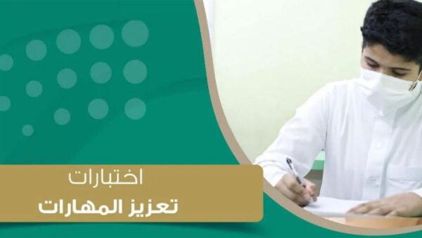بدء تطبيق اختبارات تعزيز المهارات للطلبة في مدارس التعليم العام