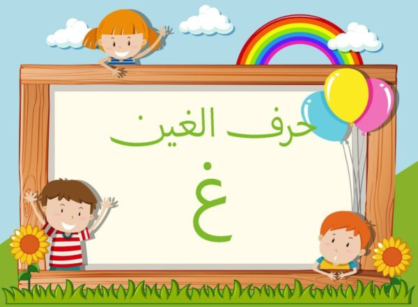 تحميل اوراق عمل حرف الغين غ لتعليم الاطفال