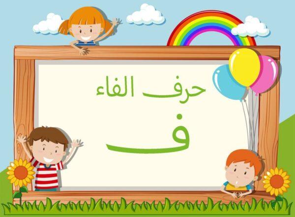 تحميل اوراق عمل حرف الفاء ف لتعليم الاطفال