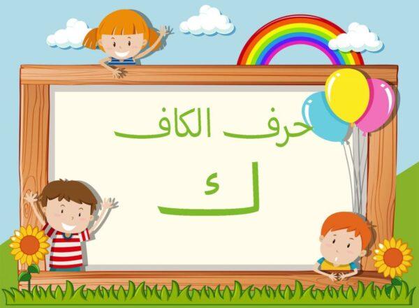 تحميل اوراق عمل حرف الكاف ك لتعليم الاطفال