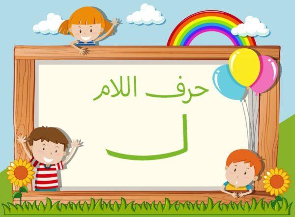تحميل اوراق عمل حرف اللام ل لتعليم الاطفال