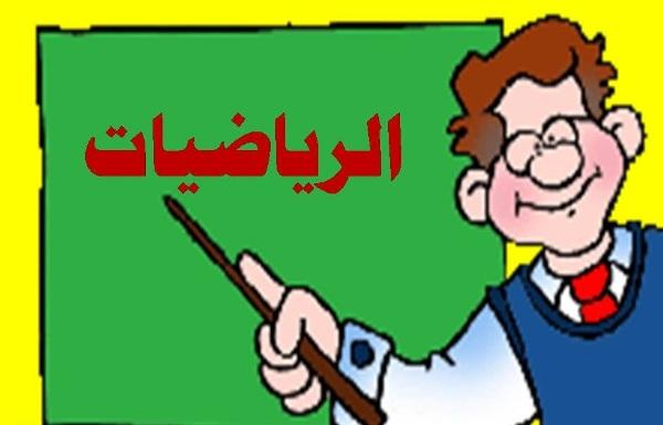 تحميل كتاب تمارين الرياضيات الصف الخامس الابتدائي الفصل الاول 1443 هـ - 2022 م