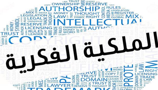 تدريس الملكية الفكرية في مناهج التعليم العام