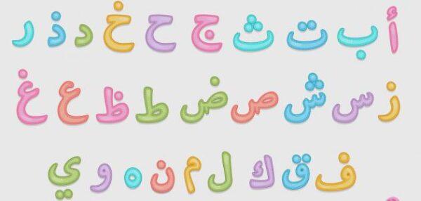 تعليم الاطفال امساك القلم مع قراءة و كتابة الحروف