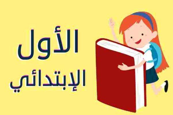 خطة الاسبوع الثاني الصف الاول الابتدائي الفصل الاول