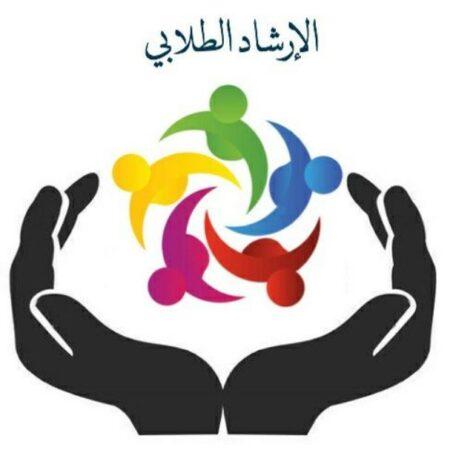 خطة برامج التوجيه الطلابي الفصول الثلاثة