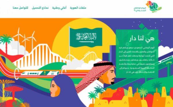 دليل هوية اليوم الوطني السعودي91