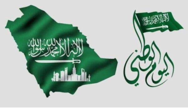 زينة اليوم الوطني السعودي 91