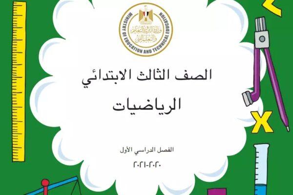 كتاب تمارين الرياضيات الصف الثالث الابتدائي الفصل الاول