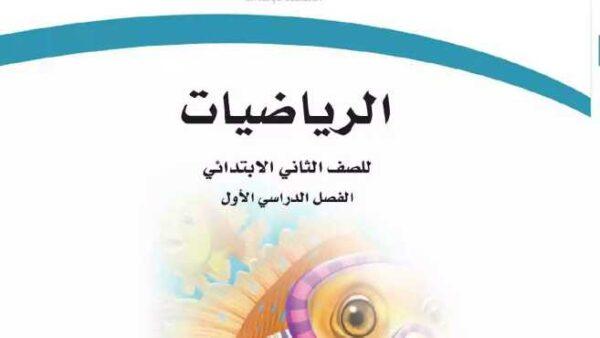 كتاب تمارين الرياضيات الصف الثاني الابتدائي الفصل الاول