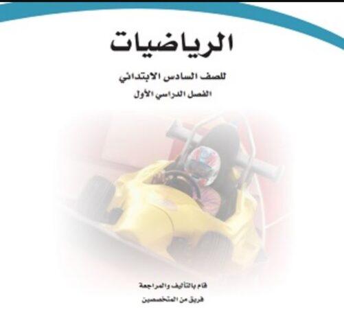 كتاب تمارين الرياضيات الصف السادس الابتدائي الفصل الاول