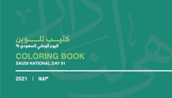 كتيب تلوين اليوم الوطني السعودي 91