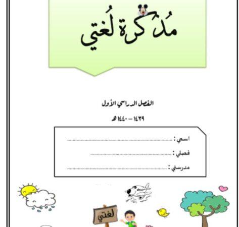 مذكرة لغتي الجميلة الصف الاول الابتدائي الفصل الاول