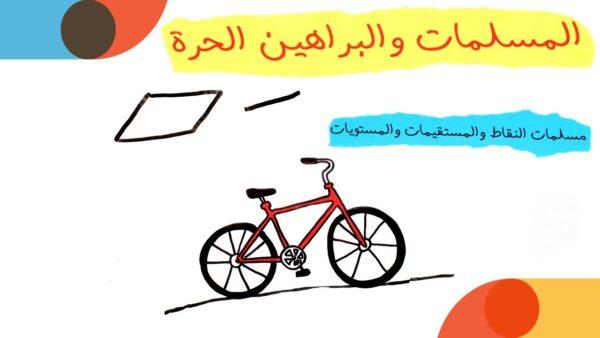 ورقة عمل درس المسلمات والبراهين الحرة رياضيات 1 - 1 نظام المسارات
