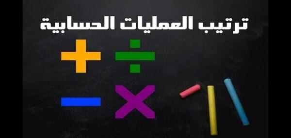 ورقة عمل رياضيات درس ترتيب العمليات الصف السادس الابتدائي