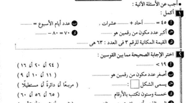 تحميل اختبار رياضيات نصف الفصل الاول الصف الاول الابتدائي 1443 هـ - 2022 م