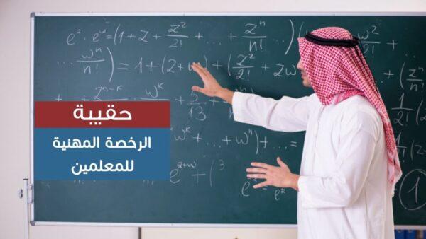 تحميل الرخصة المهنية التربوية للمعلمات والمعلمين - أ.وعود جاسم