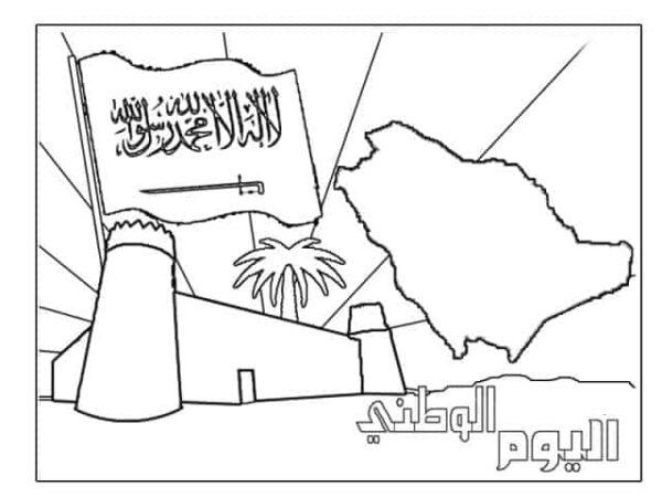 تحميل اوراق تلوين لليوم الوطني 91 للصفوف الاولية 1443 هـ