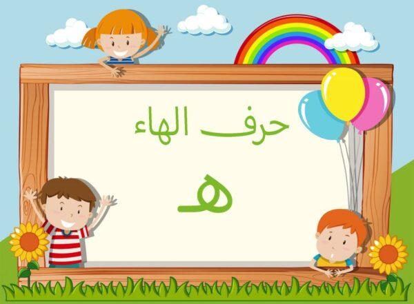 تحميل اوراق عمل حرف الهاء ه لتعليم الاطفال