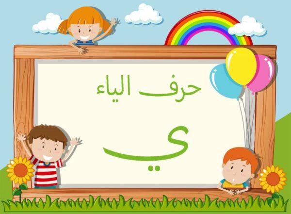 تحميل اوراق عمل حرف الياء ي لتعليم الاطفال