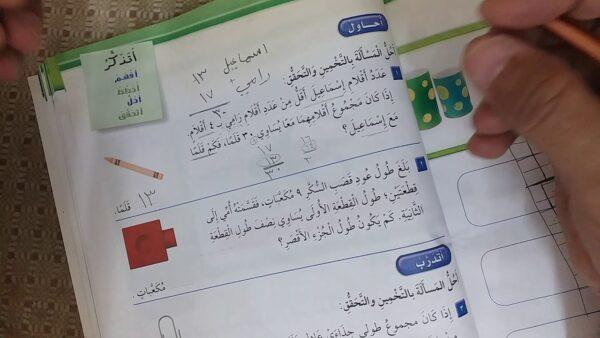 تحميل بوربوينت درس احل المسألة امثلها الصف الاول الابتدائي 1443 هـ - 2022 م