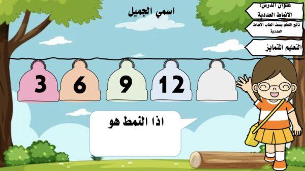 تحميل بوربوينت درس الانماط العددية الصف الثالث الابتدائي 1443 هـ - 2022 م