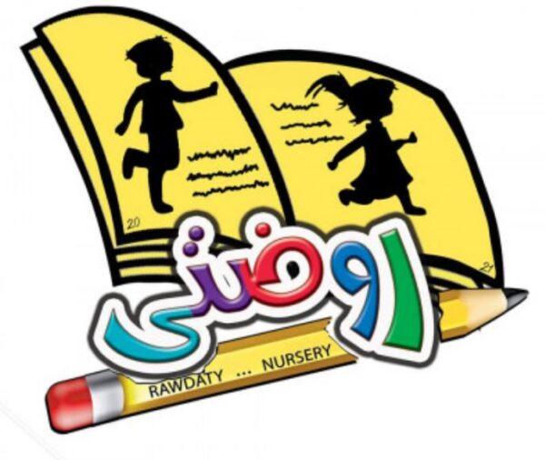 تحميل دليل استخدم نظام روضتي مديرة المدرسة الاصدار الاول 1443 هـ - 2022 م