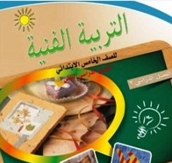 تحميل سجل متابعة التربية الفنية الخامس الابتدائي الفصول الثلاثة 1443 هـ - 2022 م