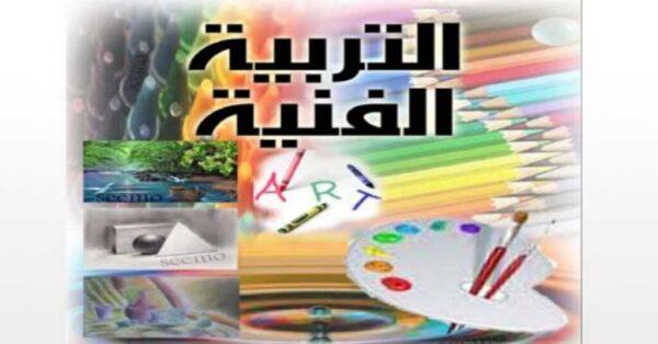 تحميل سجل متابعة التربية الفنية السادس الابتدائي الفصول الثلاثة 1443 هـ - 2022 م