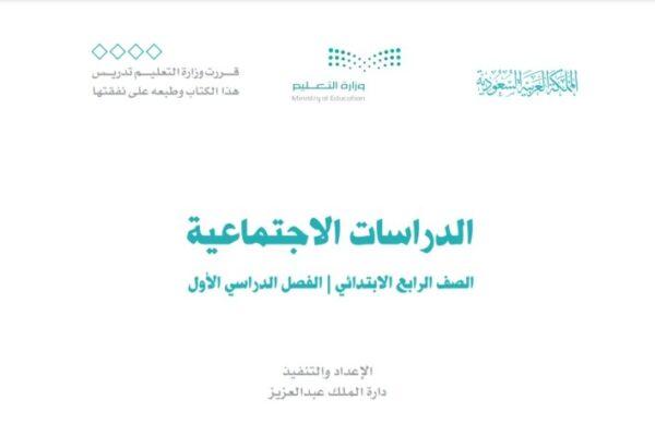 تحميل سجل متابعة الدراسات الاجتماعية السادس الابتدائي الفصول الثلاثة 1443 هـ - 2022 م