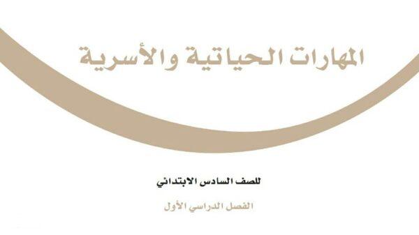تحميل سجل متابعة المهارات الحياتية والاسرية السادس الابتدائي الفصول الثلاثة 1443 هـ - 2022 م
