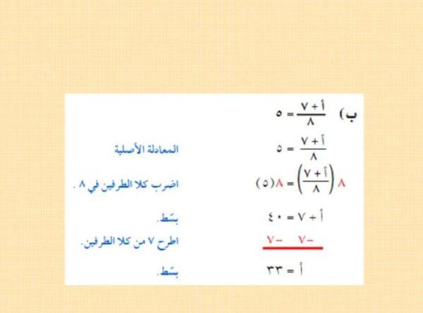 تحميل شرح طريقة حل المعادلات المتعددة الخطوات الصف الثالث المتوسط 1443 هـ - 2022 م