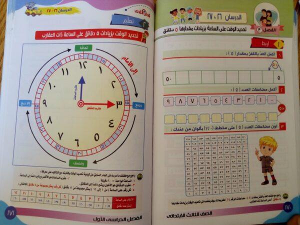تحميل كتاب تمارين الرياضيات الصف الثالث الابتدائي الفصل الاول 1443 هـ - 2022 م