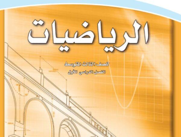 تحميل ملف مادة الرياضيات الصف الثالث المتوسط الفصل الاول 1443 هـ - 2022 م