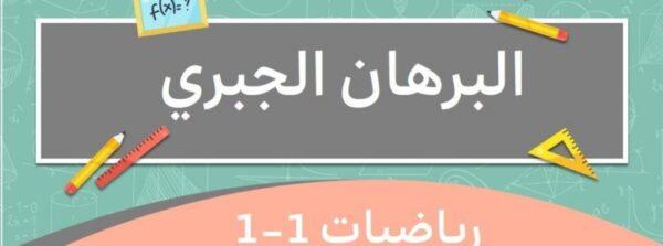 تحميل ورقة عمل درس البرهان الجبري رياضيات 1 - 1 نظام المسارات 1443 هـ - 2022 م