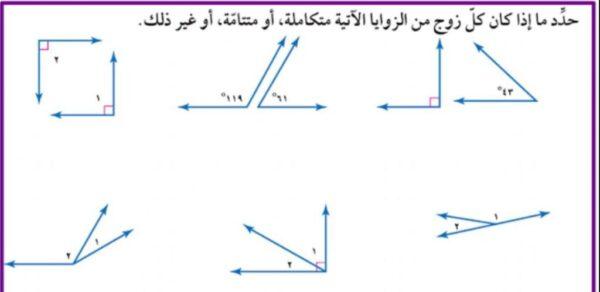 تحميل ورقة عمل رياضيات درس الزوايا المتتامة والمتكاملة الصف الاول المتوسط 1443 هـ - 2022 م