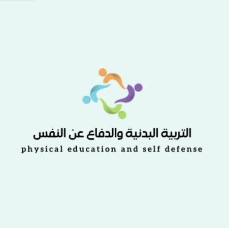 اختبار التربية البدنية والدفاع عن النفس الفترة الاولى الصف الاول المتوسط الفصل الاول
