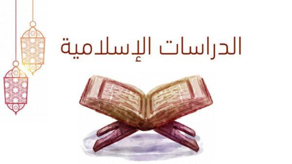 اختبار الدراسات الاسلامية الفترة الاولى الصف الثالث الابتدائي الفصل الاول