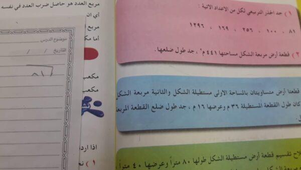 اختبار الرياضيات الفترة الاولى الصف السادس الابتدائي الفصل الاول