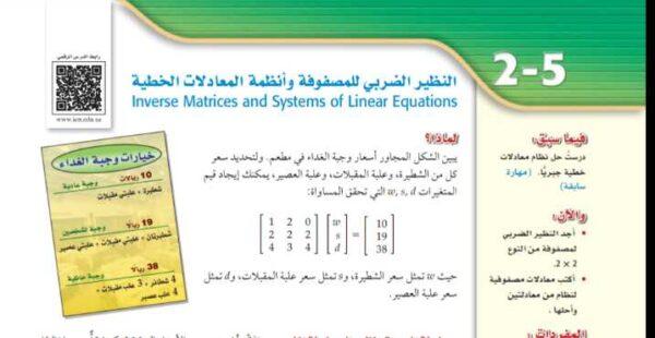 شرح درس النظير الضربي لمصفوفة وأنظمة المعادلات رياضيات 3 الثاني الثانوي