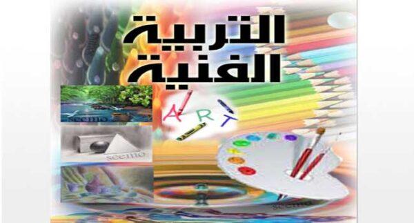 تحميل اختبار التربية الفنية الفترة الاولى الصف السادس الابتدائي الفصل الاول 1443 هـ - 2022 م