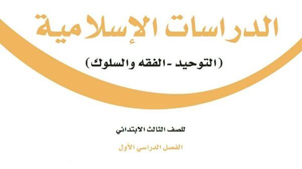 تحميل اختبار الدراسات الاسلامية الفترة الاولى الصف الثالث الابتدائي الفصل الاول 1443 هـ - 2022 م
