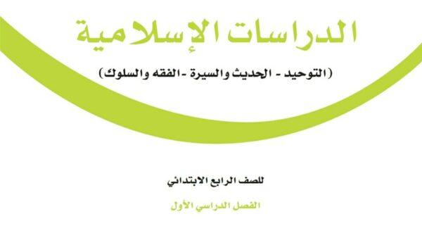 تحميل اختبار الدراسات الاسلامية الفترة الاولى الصف الرابع الابتدائي الفصل الاول 1443 هـ - 2022 م