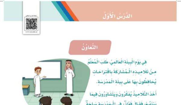 تحميل تحضير لغتي درس التعاون الصف الثالث الابتدائي 1443 هـ - 2022 م