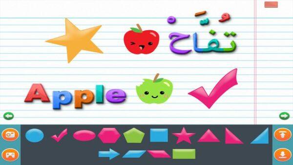 تحميل سبورتي الذكية في تعليم الحروف والكلمات للصفوف الاولية 1443 هـ - 2022 م