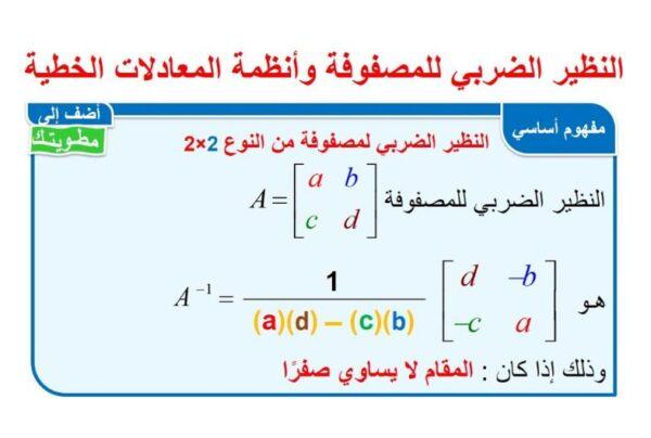 تحميل شرح درس النظير الضربي لمصفوفة وأنظمة المعادلات رياضيات 3 الثاني الثانوي 1443 هـ - 2022 م